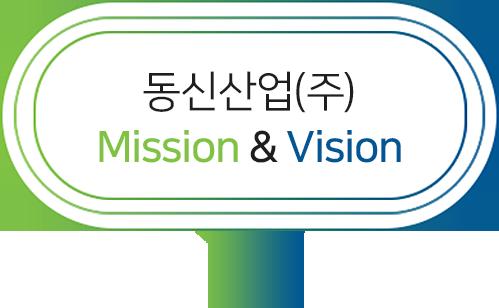 동신산업(주) mission&vision