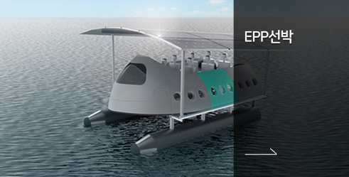 EPP선박