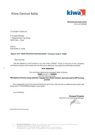 IATF16949 인증서(2018)